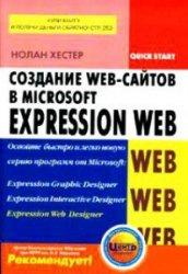 Книга Создание Web-сайтов в Microsoft Expression Web