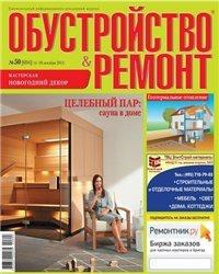 Журнал Обустройство & ремонт №50 2013