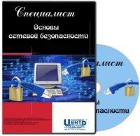 Книга M2810 Основы сетевой безопасности. Обучающий видеокурс (2011)  1054,72Мб