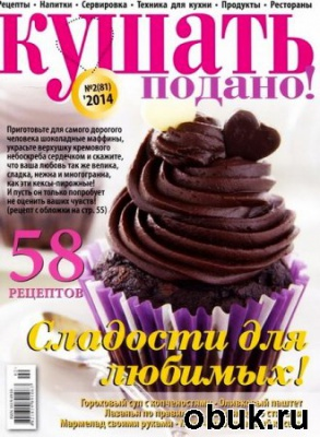 Книга Кушать подано №2 (февраль 2014)