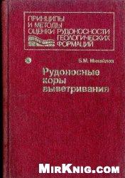 Книга Рудоносные коры выветривания. Принципы и методы оценки рудоносности геологических формаций