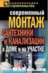 Книга Современный монтаж сантехники и канализации в доме и на участке