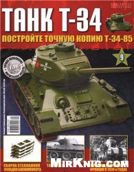 Журнал Танк T-34 №-9