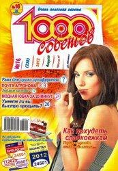Журнал 1000 советов №16 2012