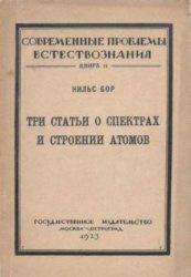 Книга Три статьи о спектрах и строении атомов