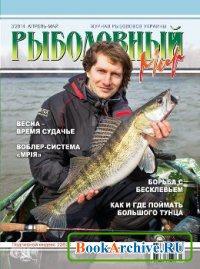 Журнал Рыболовный мир № 3 2014