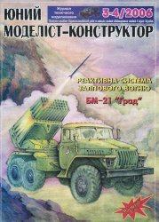 Журнал Реактивная система залпового огня БМ-21 Град (Юний Моделiст-конструктор 2006-3-4)