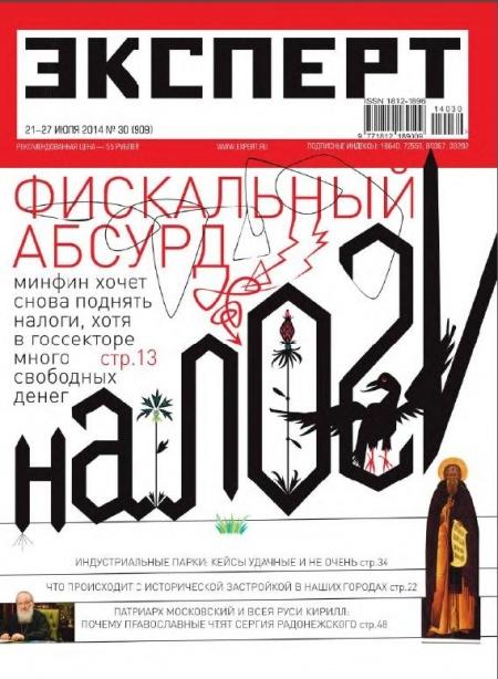 Книга Журнал: Эксперт №30 (июль 2014)