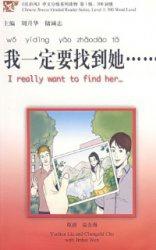 Книга 我一定要找到她