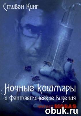 Книга Стивен Кинг - Ночные Кошмары и Фантастические Видения (Аудиокнига) полный