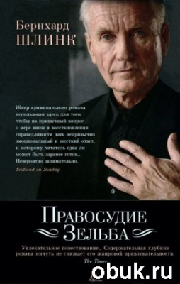Книга Бернхард Шлинк - Правосудие Зельба. Трилогия (Аудиокнига)