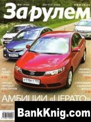 Журнал За рулём №8 2009