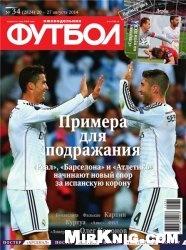 Журнал Футбол №34 2014