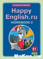 Книга Happy English.ru. 11 класс. Рабочая тетрадь №2