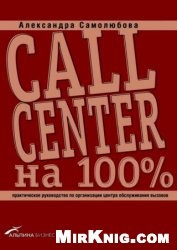 Книга Call Center на 100%. Практическое руководство по организации Центра обслуживания вызовов