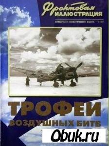 Книга Трофеи воздушных битв 1941-1945 гг. [Фронтовая иллюстрация 6-2001]