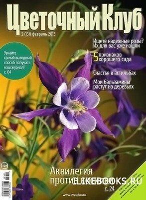 Журнал Цветочный клуб №2 (февраль) 2013