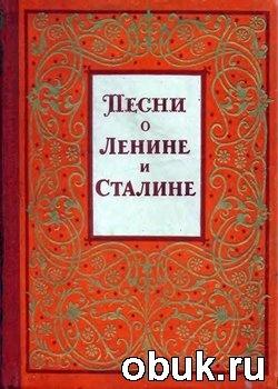 Книга Песни о Ленине и Сталине (песенник, ноты для голоса в сопровождении фортепиано)