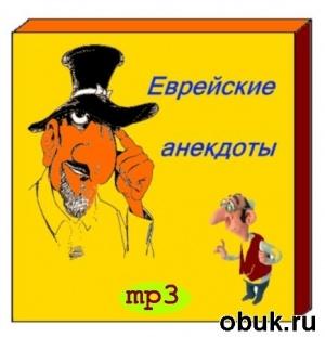 Аудиокнига Еврейские анекдоты (аудиокнига, mp3)