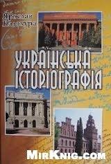 Книга Українська історіографія: Курс лекцій