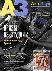 Журнал Книга АвтоЗвук №7 июль 2013