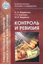 Книга Контроль и ревизия: Учеб. пособие для студентов очной и заочной форм обучения