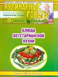 Журнал Кулинарные советы моей свекрови № 8 2013. Блюда вегетарианской кухни