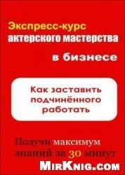 Книга Как заставить подчинённого работать