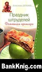 Книга Праздник штруделей. Домашняя премьера pdf 5Мб