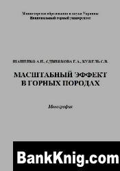 Книга Масштабный эффект в горных породах pdf 5,6Мб