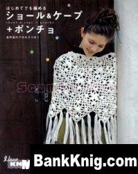 Журнал Ondori I love Knit,  2005 djvu в архиве rar 10,9Мб
