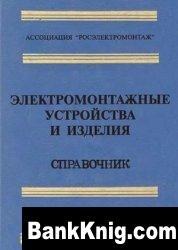 Книга Электромонтажные устройства и изделия. 4-е издание pdf 22,03Мб