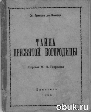 Книга Тайна Пресвятой Богородицы