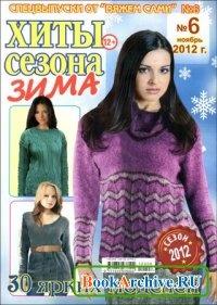 Книга Вяжем сами № 6 2012 Спецвыпуск.