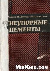 Книга Огнеупорные цементы