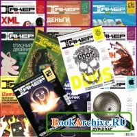 Журнал Комплект журнала «Хакер» (№№ 1-12) за 2012 год.