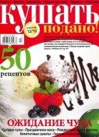Журнал Кушать подано №12-1 (декабрь 2012 - январь 2013) jpg 41,64Мб