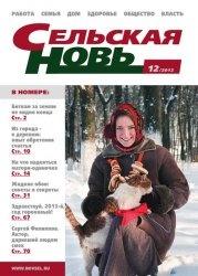 Сельская новь №12 2012