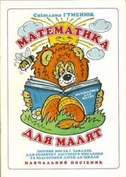 Книга Математика для малят. Збiрник вправ i завдань