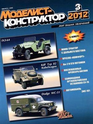 Журнал Журнал Моделист-конструктор №3 2012г