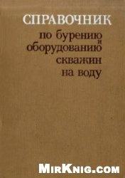 Книга Справочник по бурению и оборудованию скважин на воду