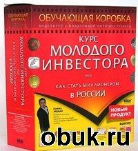 Книга Генрих Эрдман - Курс молодого инвестора, или Как стать миллионером в России (2005)