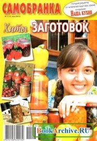 Журнал Самобранка №3 2012. Хиты заготовок.