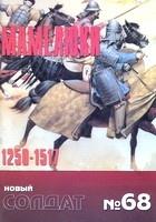 Журнал Новый солдат  68 - Мамелюки, 1250-1517