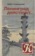 Книга Ленинград действует. Том 2