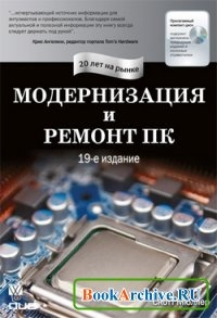 """Книга """"Модернизация и ремонт ПК"""" - это исчерпывающее руководство о принципах работы персонального компьютера. Независимо от того, устанавливаете ли вы более."""
