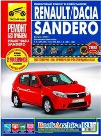 Книга Renault Sandero / Dacia Sandero с 2008 г. выпуска. Руководство по эксплуатации, техническому обслуживанию и ремонту.