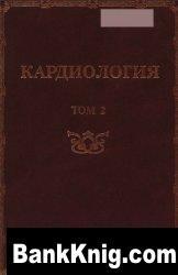 Книга Кардиология: руководство для врачей Том 2