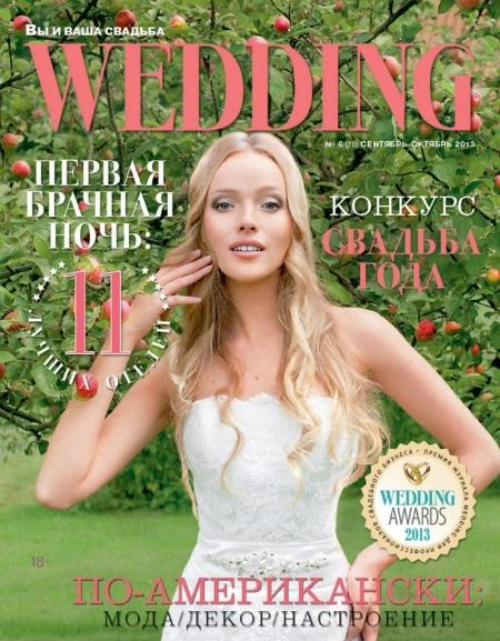 Книга Журнал:  Wedding №6 (сентябрь-октябрь 2013)