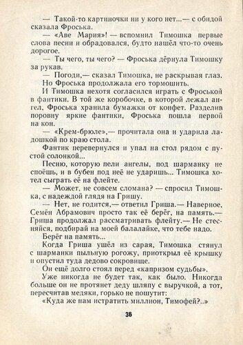 Тимошкина марсельеза_007.jpg